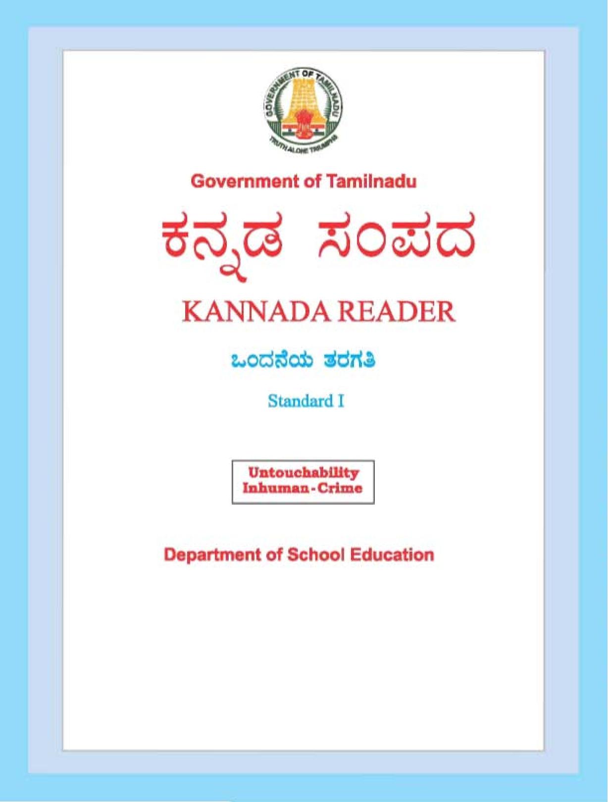 Grade / Standard / Class 1, Kannada Medium, Kannada Reader Text Book, page