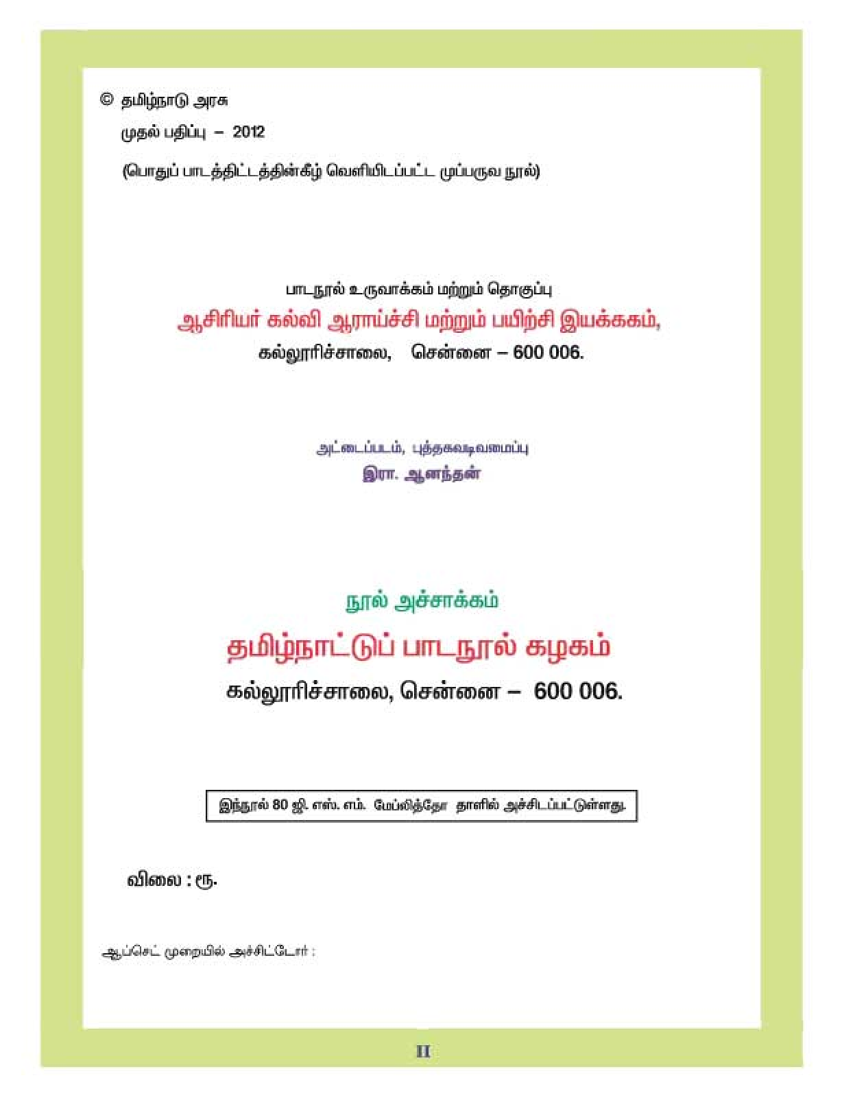 thesiya orumaipadu in tamil language essays and term papers Thesiya orumaipadu in tamil language essays and term papers tamil /ˈtæmɪl/[8] (தமிழ், tamiḻ, [t̪ɐmɨɻ] ) is a dravidian language spoken predominantly by tamil people of south india and north-east sri lanka.