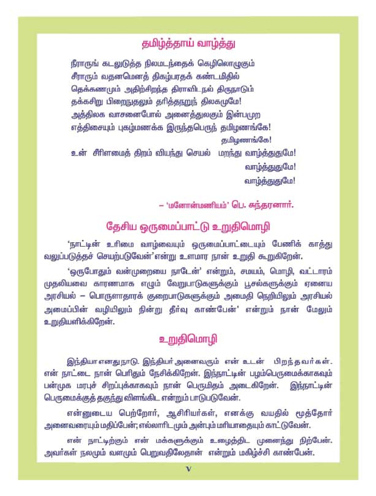 essay about reading books in tamil essay grade standard cl 1 tamil medium text book