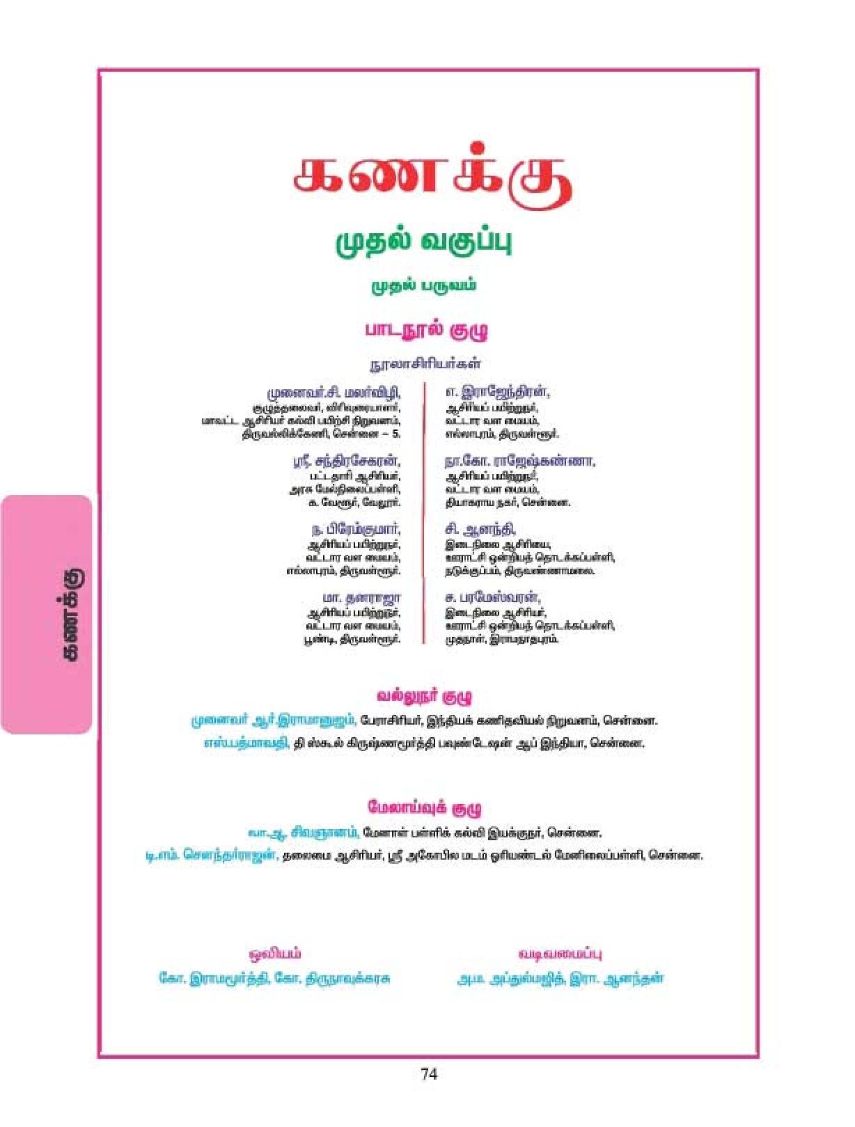 Worksheet Standard One Maths grade standard class 1 tamil medium mathematics text book page 01