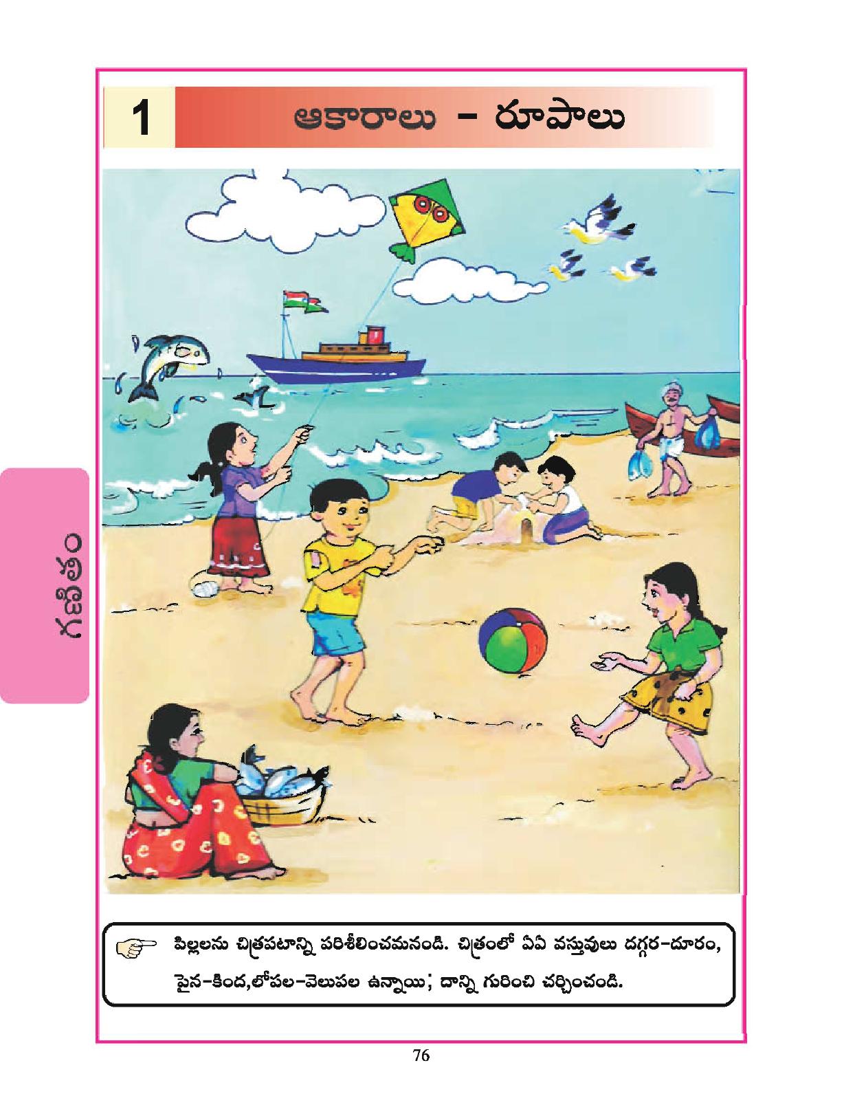 Grade / Standard / Class 1, Telugu Medium, Mathematics Text Book
