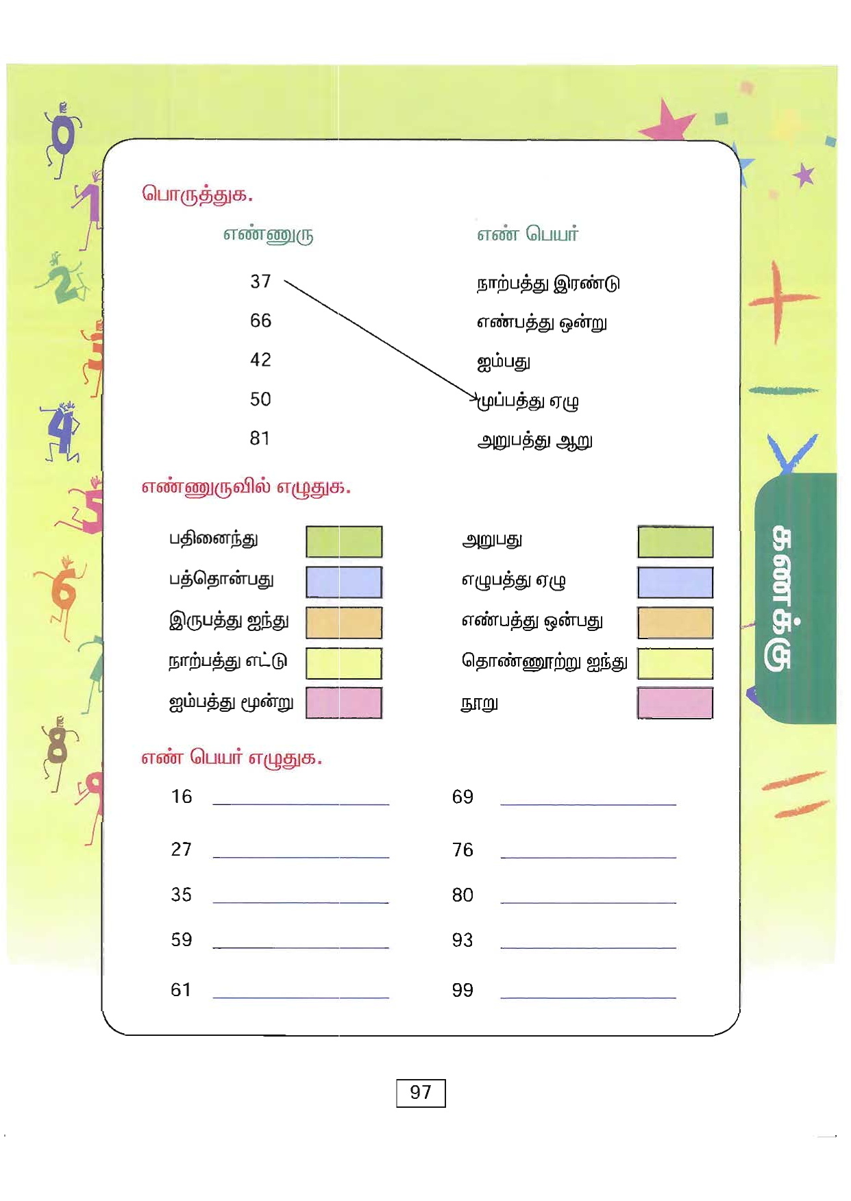 math worksheet : grade  standard  class 02 tamil medium mathematics text book ii : Std 2 Maths Worksheets