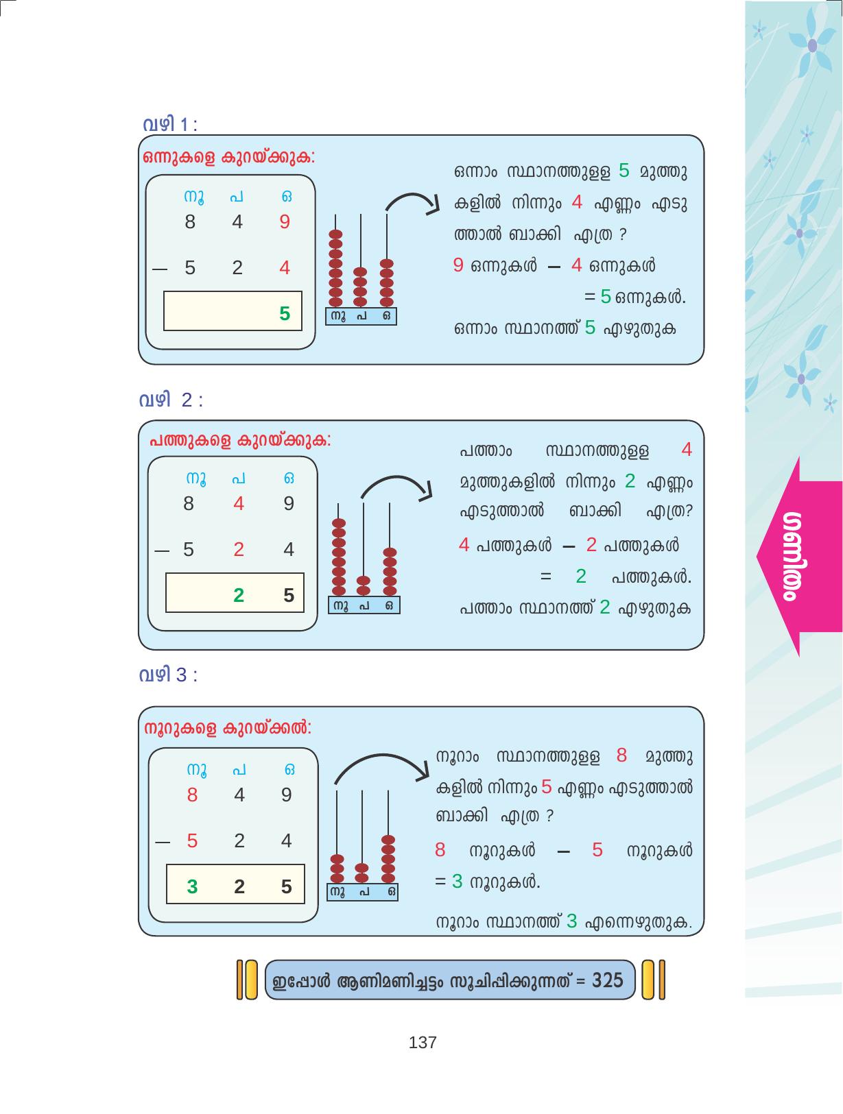 Grade / Standard / Class 03, Malayalam Medium, Mathematics