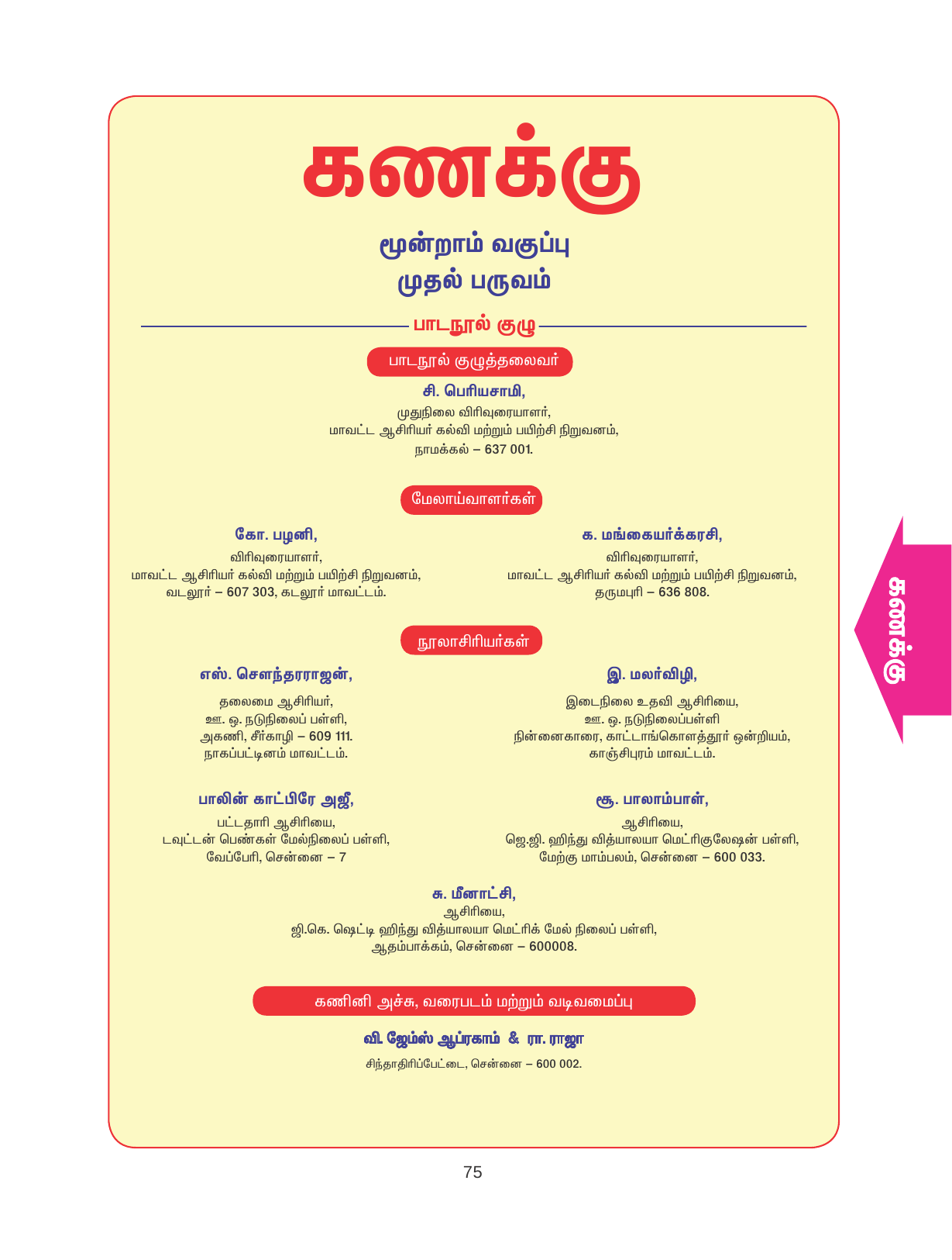Grade / Standard / Class 03, Tamil Medium, Mathematics Text Book I
