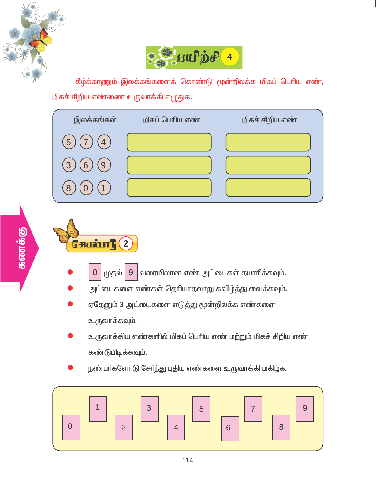 Grade / Standard / Class 03, Tamil Medium, Mathematics Text Book II