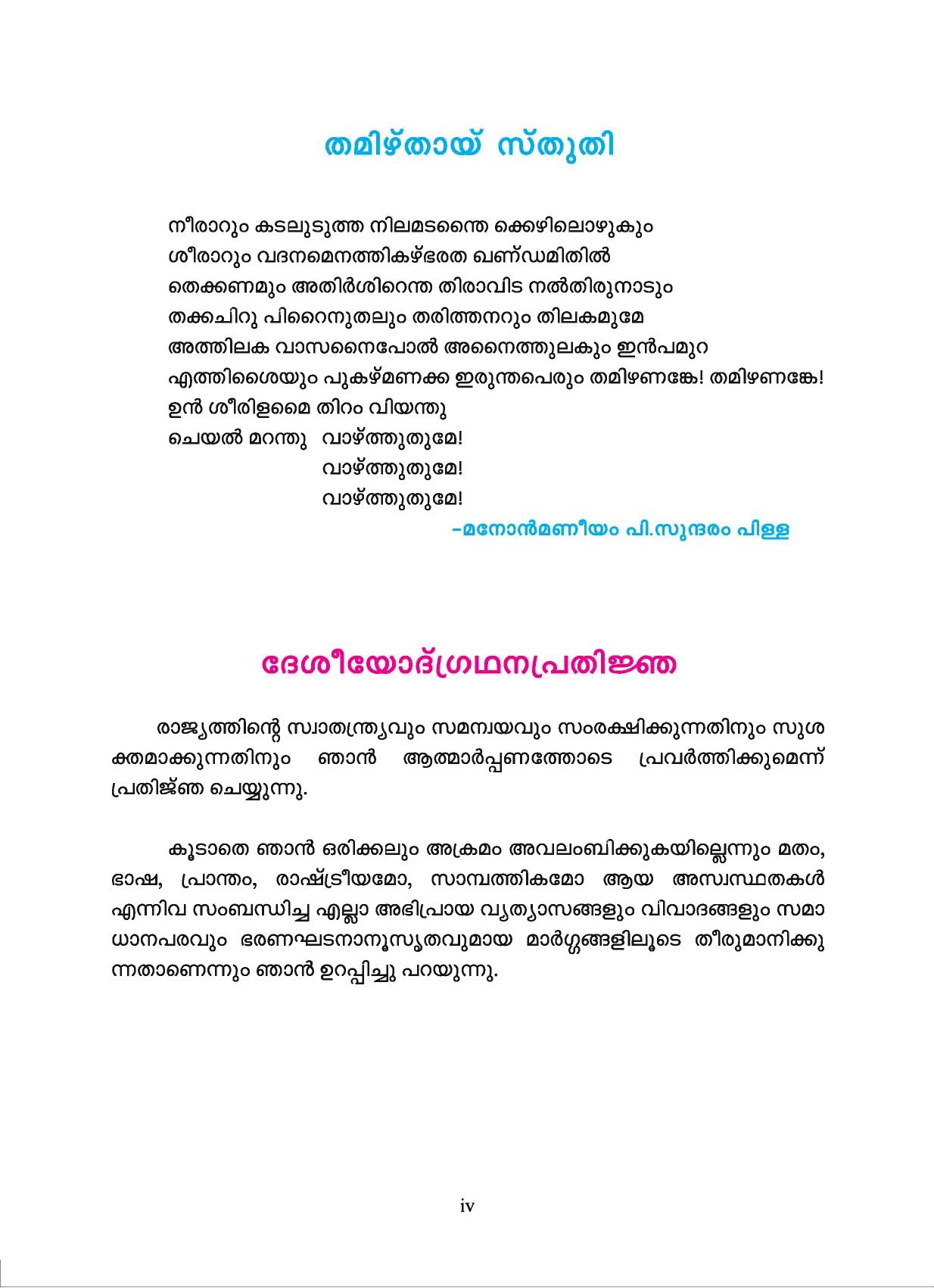Grade / Standard / Class 04, Malayalam Medium, Malayalam
