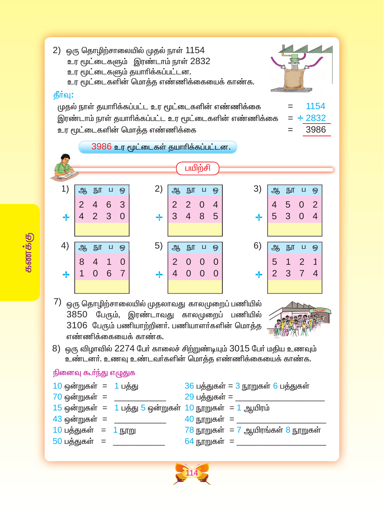 Grade / Standard / Class 04, Tamil Medium, Mathematics Text Book II