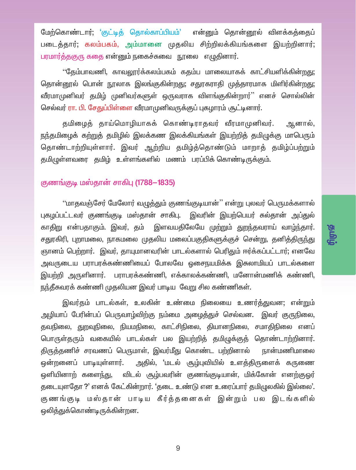 Grade Standard Class 08 Tamil Medium Text Book Page 02