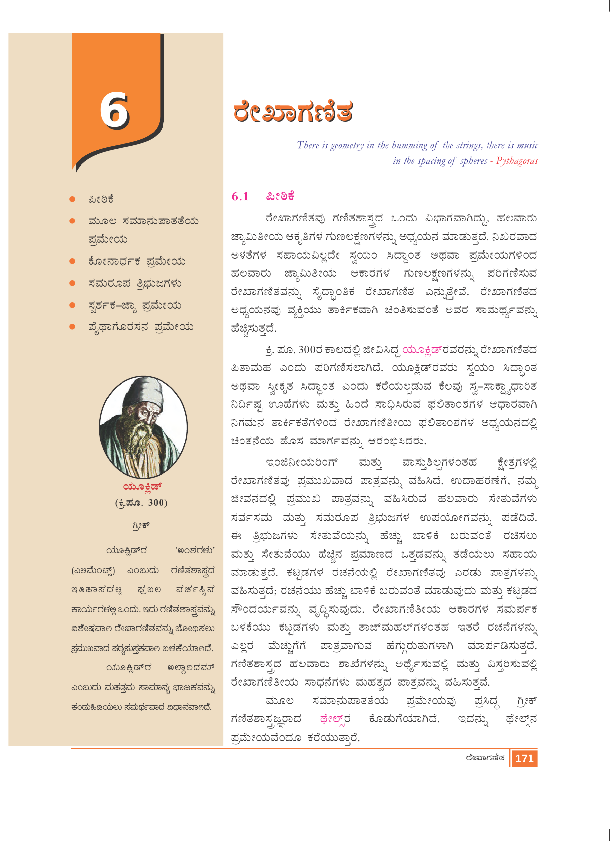 Grade / Standard / Class 10, Kannada Medium, Text Book , page 001