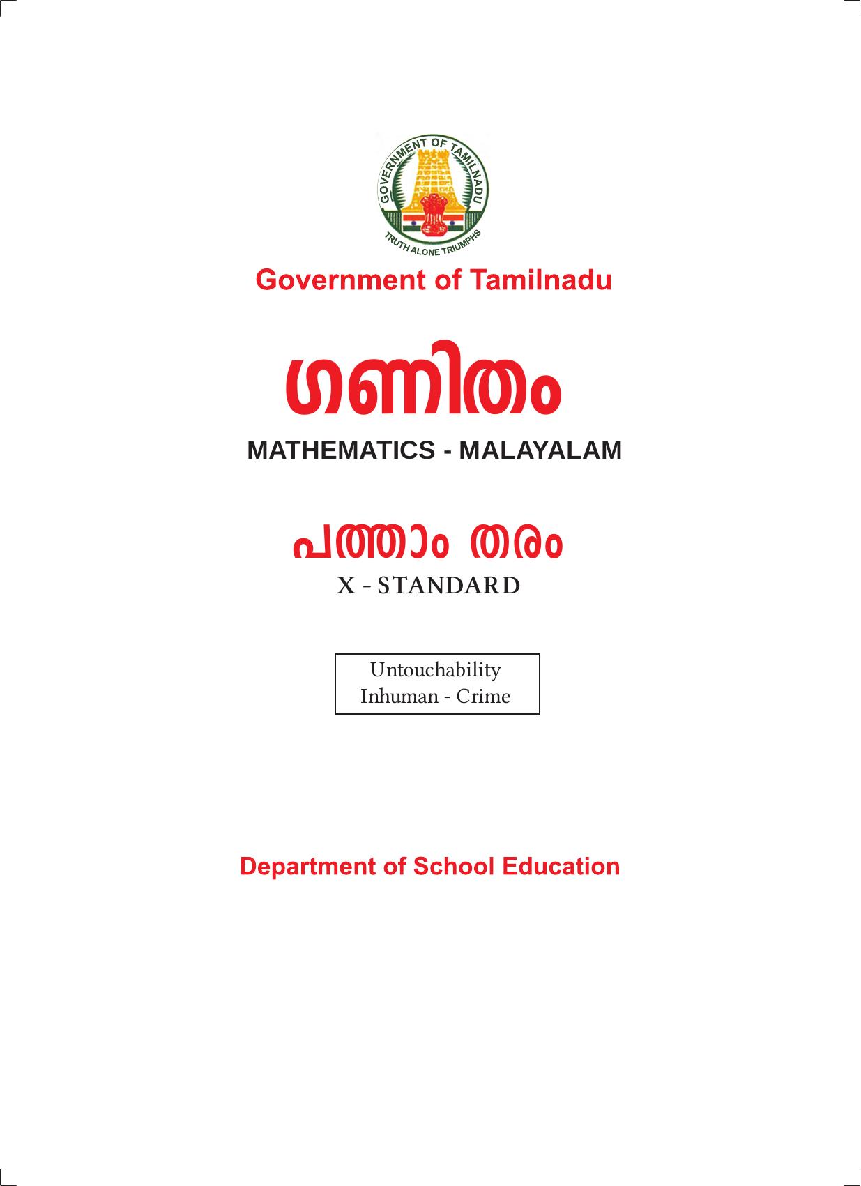 Grade / Standard / Class 10, Malayalam Medium, Text Book