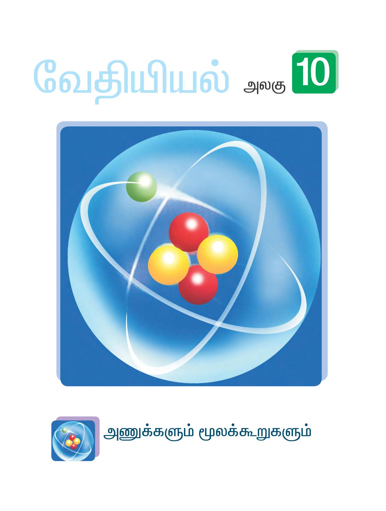 Grade / Standard / Class 10, Tamil Medium, Text Book