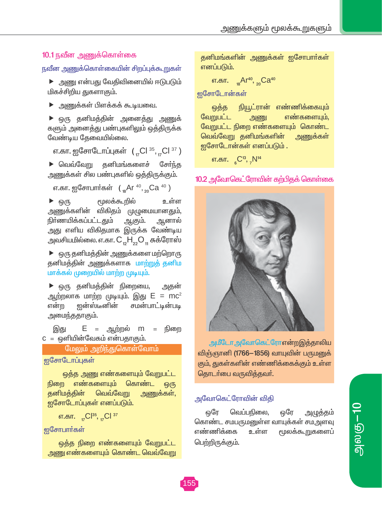 sinhala essays for grade 11 past